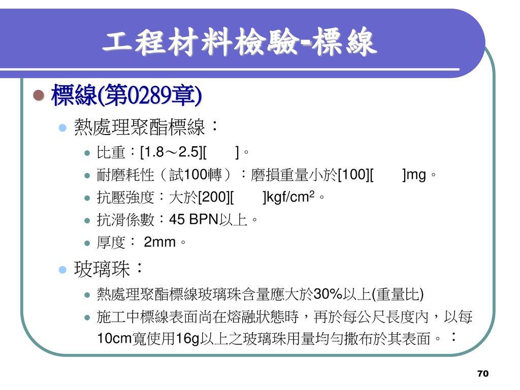 工程材料檢驗-標線 標線(第0289章) 熱處理聚酯標線: 玻璃珠: 比重:[1.8~2.5][ ]。